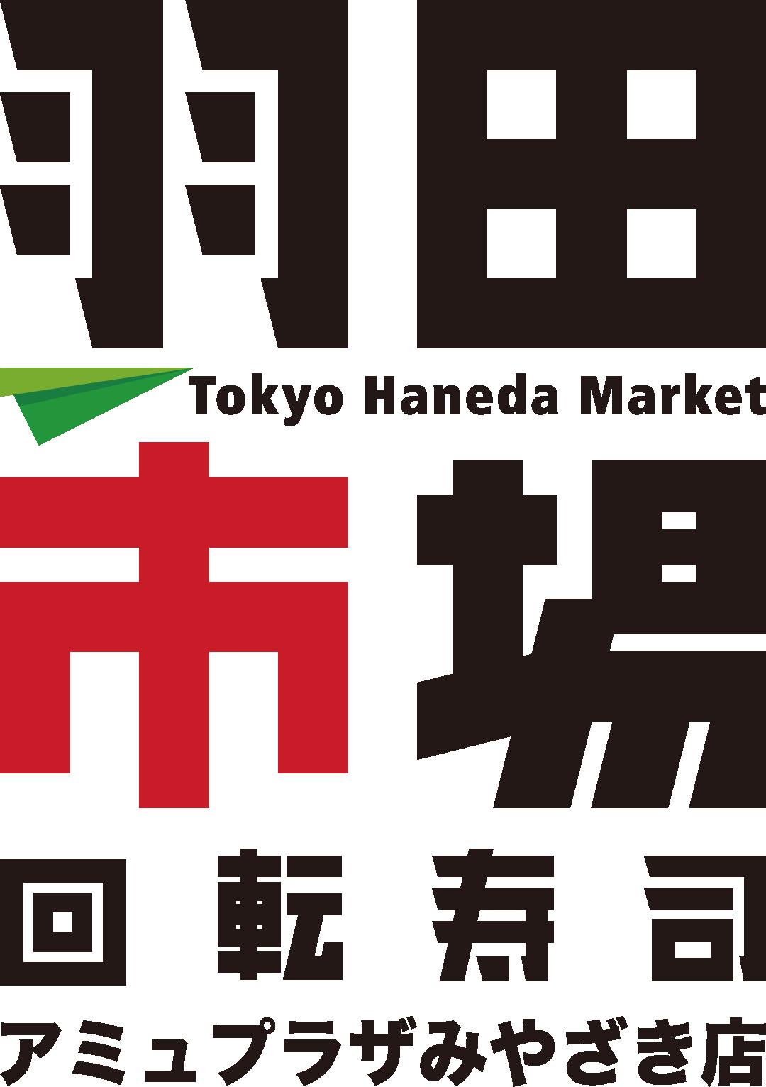 回転寿司 羽田市場のサムネイル画像