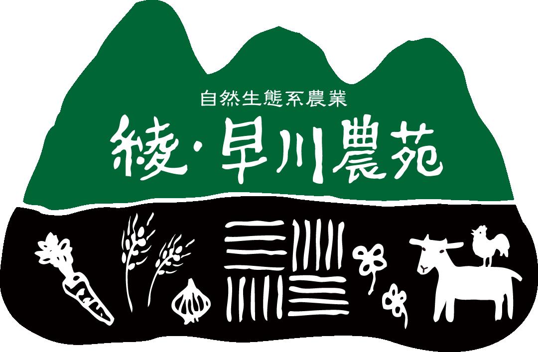 綾 早川農苑のサムネイル画像